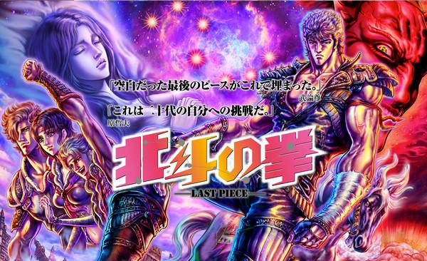 日本最具人气的20部漫画神作,北斗神拳