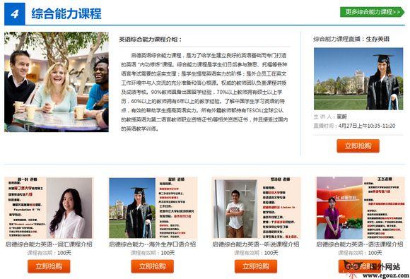 ChuanKe:传课网在线教育平台