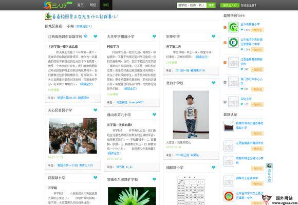 Srxing:三人行网络教育互动平台