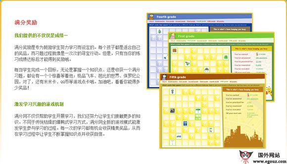 ManFen100:满分100儿童在线教育平台