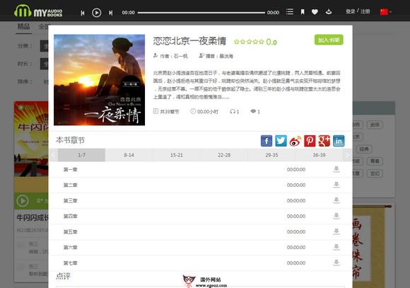遨播网海外华人有声书库