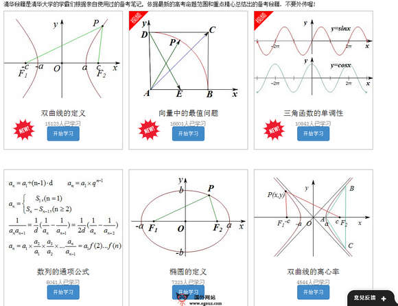 TIFen:提分网高中数学教学平台