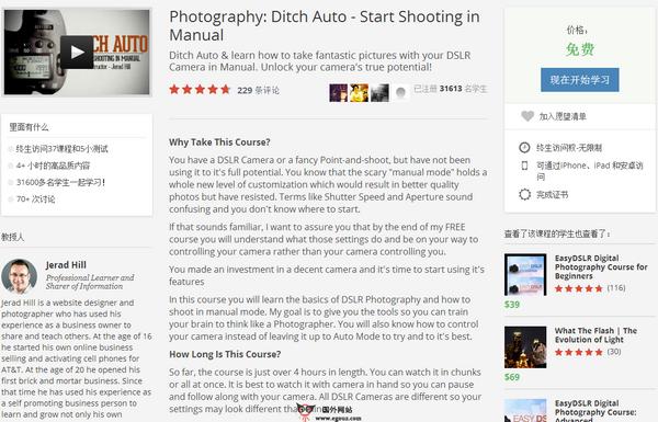 6个在线数码摄影技巧课程视频推荐-摄影设备的使用视频教程