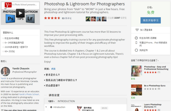 6个在线数码摄影技巧课程视频推荐-Udemy - Photoshop和Lightroom的有效利用
