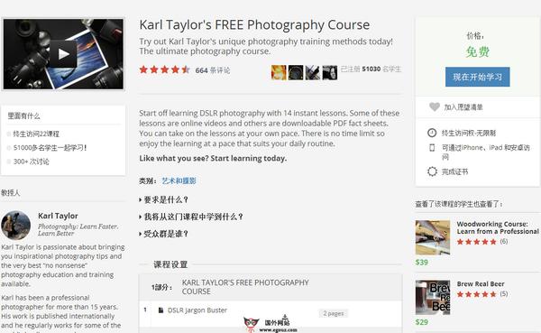 6个在线数码摄影技巧课程视频推荐-基础摄影知识讲座