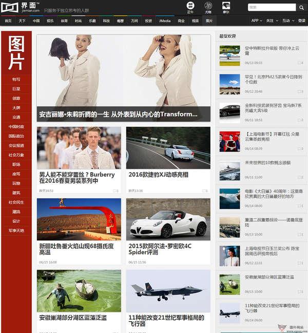 界面新闻网