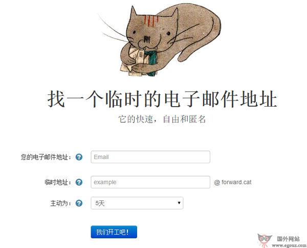 Forward Cat 邮箱