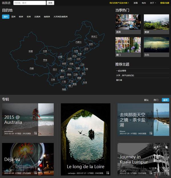 画旅途旅行图片故事网