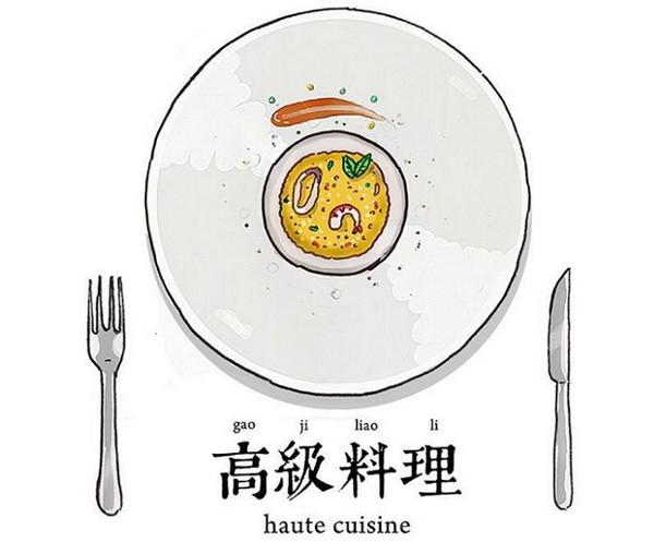 高级料理-黑幽默