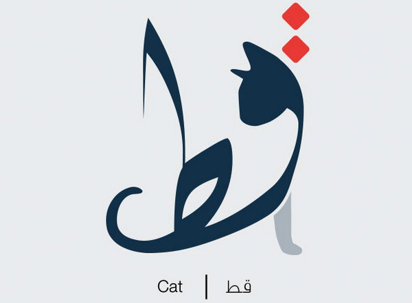 阿拉伯语言:猫