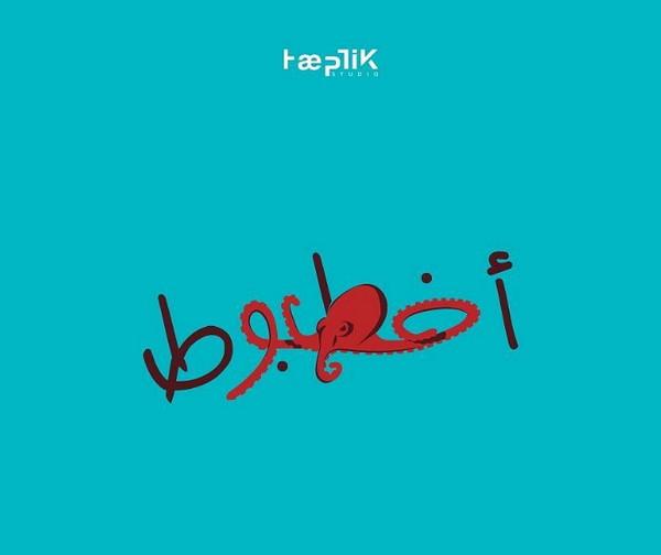 阿拉伯语言:章鱼